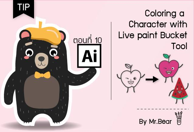 How to coloring in illustrator